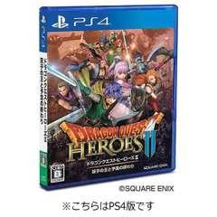 ドラゴンクエストヒーローズII 双子の王と予言の終わり【PS4ゲームソフト】