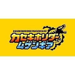カセキホリダー ムゲンギア【3DSゲームソフト】