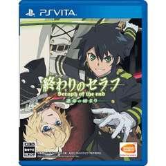 終わりのセラフ 運命の始まり【PS Vitaゲームソフト】