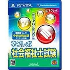 ネクレボ 社会福祉士試験【PS Vitaゲームソフト】
