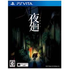 夜廻【PS Vitaゲームソフト】