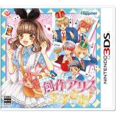 創作アリスと王子さま!【3DSゲームソフト】