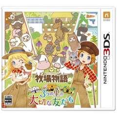 牧場物語 3つの里の大切な友だち【3DSゲームソフト】