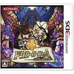 ドクターロートレックと忘却の騎士団【3DSゲームソフト】