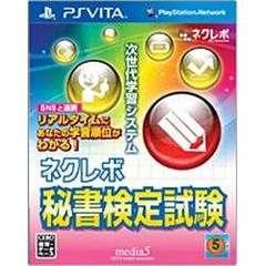ネクレボ 秘書検定試験【PS Vitaゲームソフト】