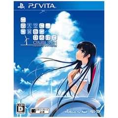 この大空に、翼をひろげて CRUISE SIGN 通常版【PS Vitaゲームソフト】
