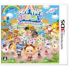 まほコレ~魔法☆あいどるコレクション~【3DSゲームソフト】