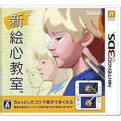 新 絵心教室【3DSゲームソフト】