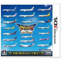 ぼくは航空管制官 エアポートヒーロー3D 関空 ALL STARS【3DSゲームソフト】