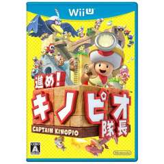 進め!キノピオ隊長【Wii Uゲームソフト】