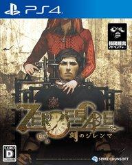 ZERO ESCAPE 刻のジレンマ 【PS4】