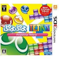 ぷよぷよテトリス スペシャルプライス【3DSゲームソフト】