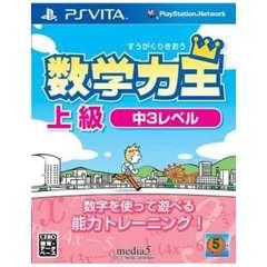 数学力王 上級 中3レベル【PS Vitaゲームソフト】