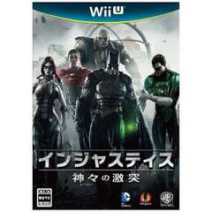インジャスティス:神々(ヒーロー)の激突【Wii Uゲームソフト】