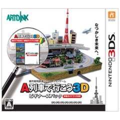 A列車で行こう3D ビギナーズパック【3DSゲームソフト】