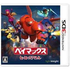 ベイマックス ヒーローズバトル【3DSゲームソフト】