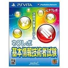 ネクレボ 基本情報技術者試験【PS Vitaゲームソフト】