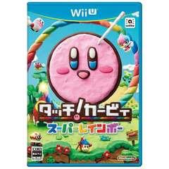タッチ!カービィ スーパーレインボー【Wii Uゲームソフト】