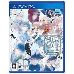 大正×対称アリス all in one【PS Vitaゲームソフト】