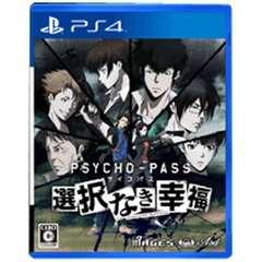 PSYCHO-PASS サイコパス 選択なき幸福 通常版【PS4ゲームソフト】
