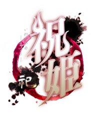 祝姫 -祀- 【PS4】