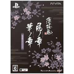 薄桜鬼 真改 ツインパック【PS Vitaゲームソフト】