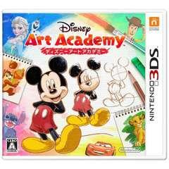 ディズニーアートアカデミー【3DSゲームソフト】