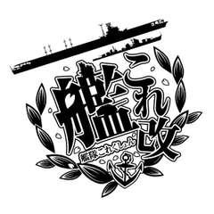 艦これ改 限定版【PS Vitaゲームソフト】
