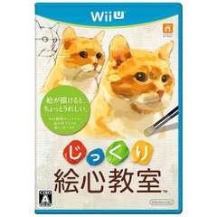 じっくり 絵心教室【Wii Uゲームソフト】