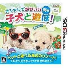 オシャレでかわいい 子犬と遊ぼ!-海編-【3DSゲームソフト】