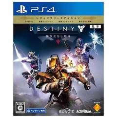 Destiny 降り立ちし邪神 レジェンダリーエディション【PS4ゲームソフト】
