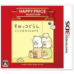 ハッピープライスセレクション すみっコぐらし ここがおちつくんです【3DSゲームソフト】