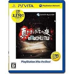 真かまいたちの夜 11人目の訪問者(サスペクト) PlayStation Vita the Best【PS Vitaゲームソフト】