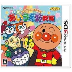アンパンマンとあそぼ NEWあいうえお教室【3DSゲームソフト】