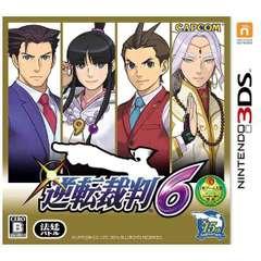 逆転裁判6【3DSゲームソフト】