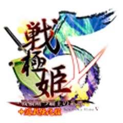 戦極姫5 ~戦禍断つ覇王の系譜~ 豪華限定版【PS4ゲームソフト】