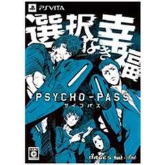 PSYCHO-PASS サイコパス 選択なき幸福 限定版【PS Vitaゲームソフト】