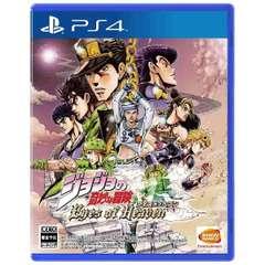 ジョジョの奇妙な冒険 アイズオブヘブン【PS4ゲームソフト】