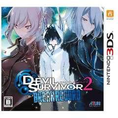 デビルサバイバー2 ブレイクレコード 【3DSゲームソフト】