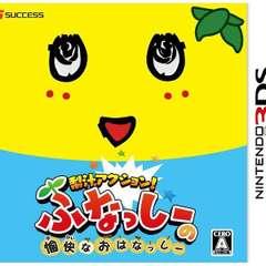 梨汁アクション!ふなっしーの愉快なおはなっしー【3DSゲームソフト】