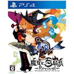 魔女と百騎兵 Revival 通常版【PS4ゲームソフト】