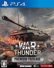 War Thunder(ウォー・サンダー)
