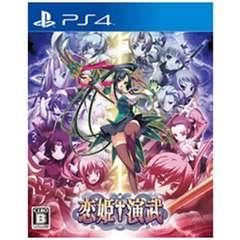 恋姫†演武 通常版【PS4ゲームソフト】