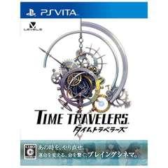 タイムトラベラーズ【PS Vitaゲームソフト】