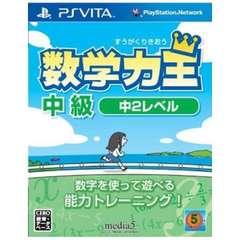 数学力王 中級 中2レベル【PS Vitaゲームソフト】