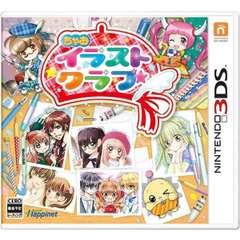 ちゃおイラストクラブ【3DSゲームソフト】