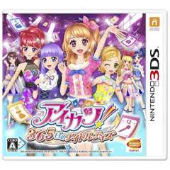 アイカツ!365日のアイドルデイズ【3DSゲームソフト】