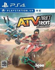 ATV ドリフト アンド トリックス