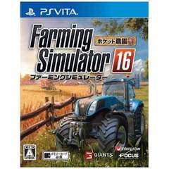 ファーミングシミュレーター16 ポケット農園3【PS Vitaゲームソフト】