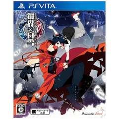 鏡界の白雪 通常版【PS Vitaゲームソフト】